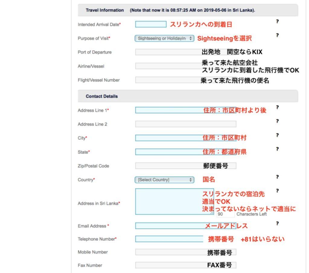 スリランカビザ申請登録画面2
