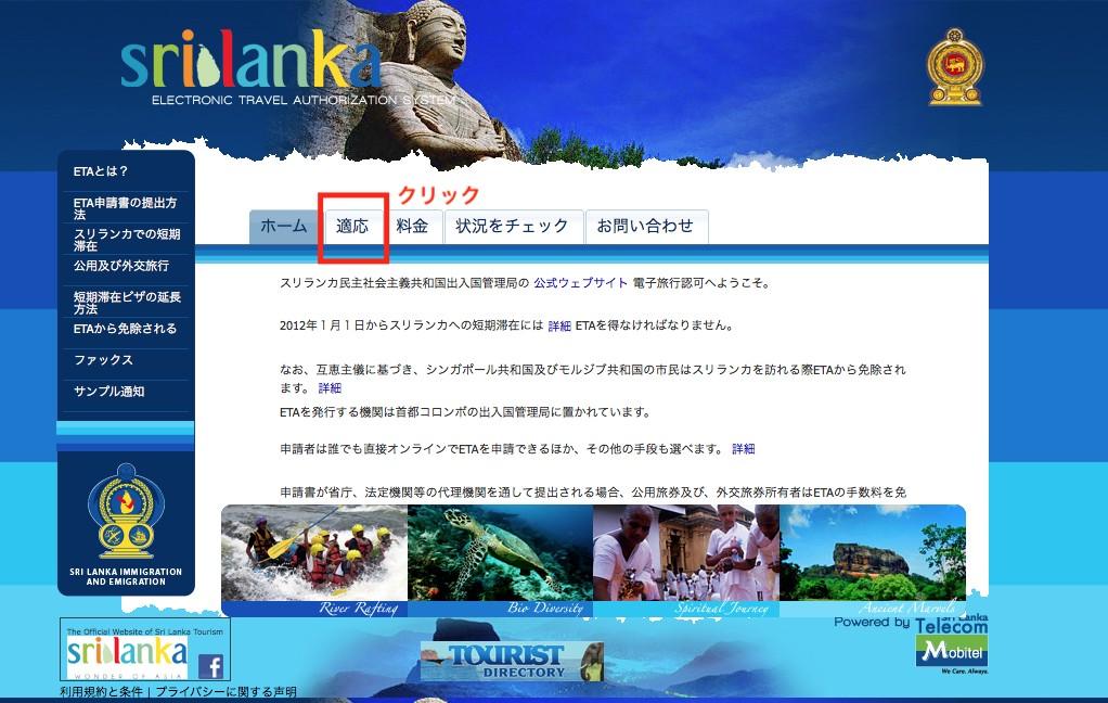 スリランカビザ申請ホームページ