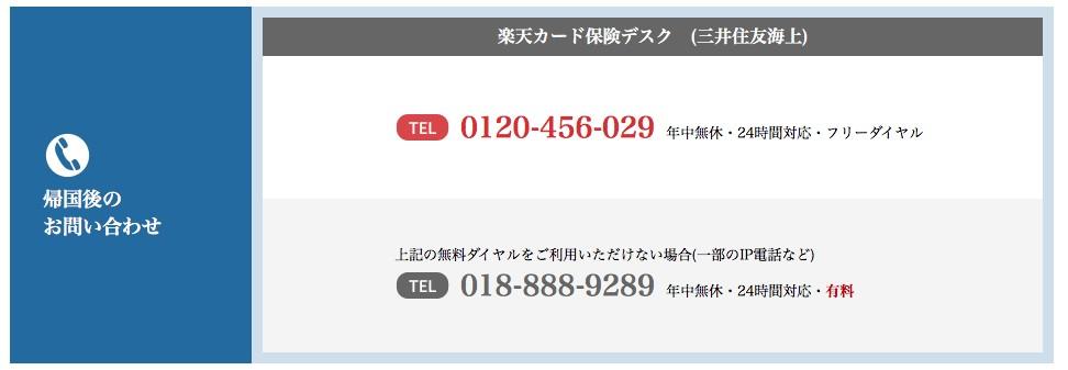楽天カード保険電話番号