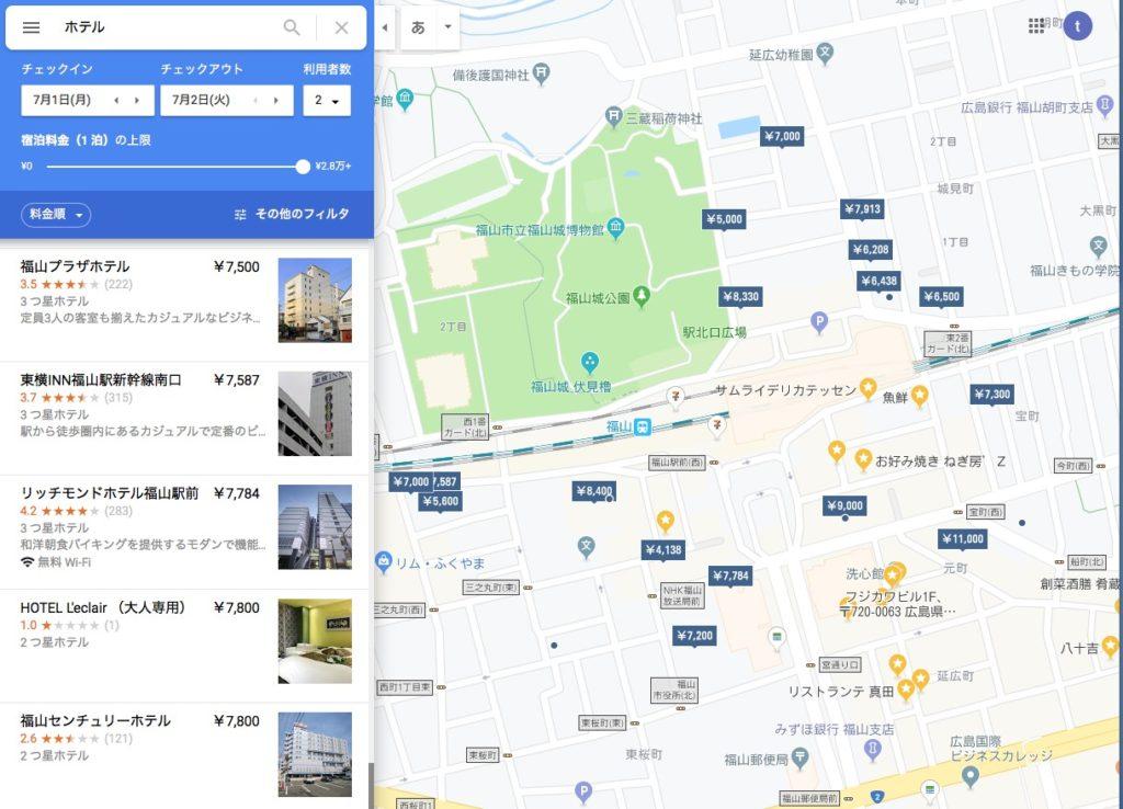 福山市のホテルの料金