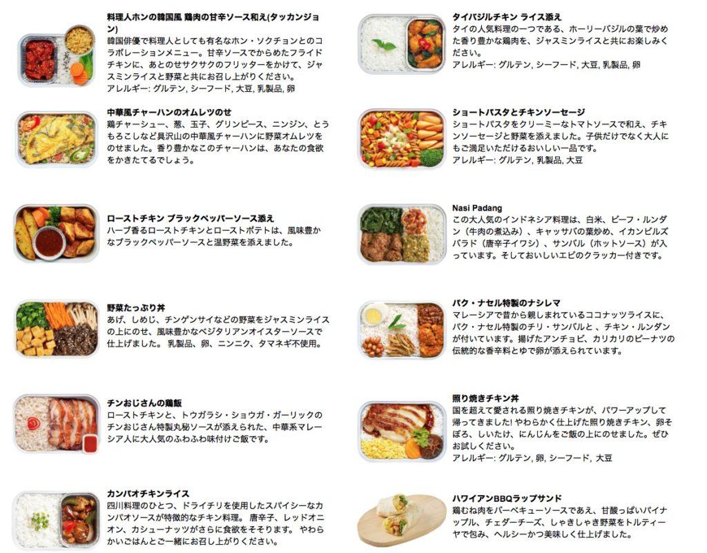 エアアジアでの機内食の内容