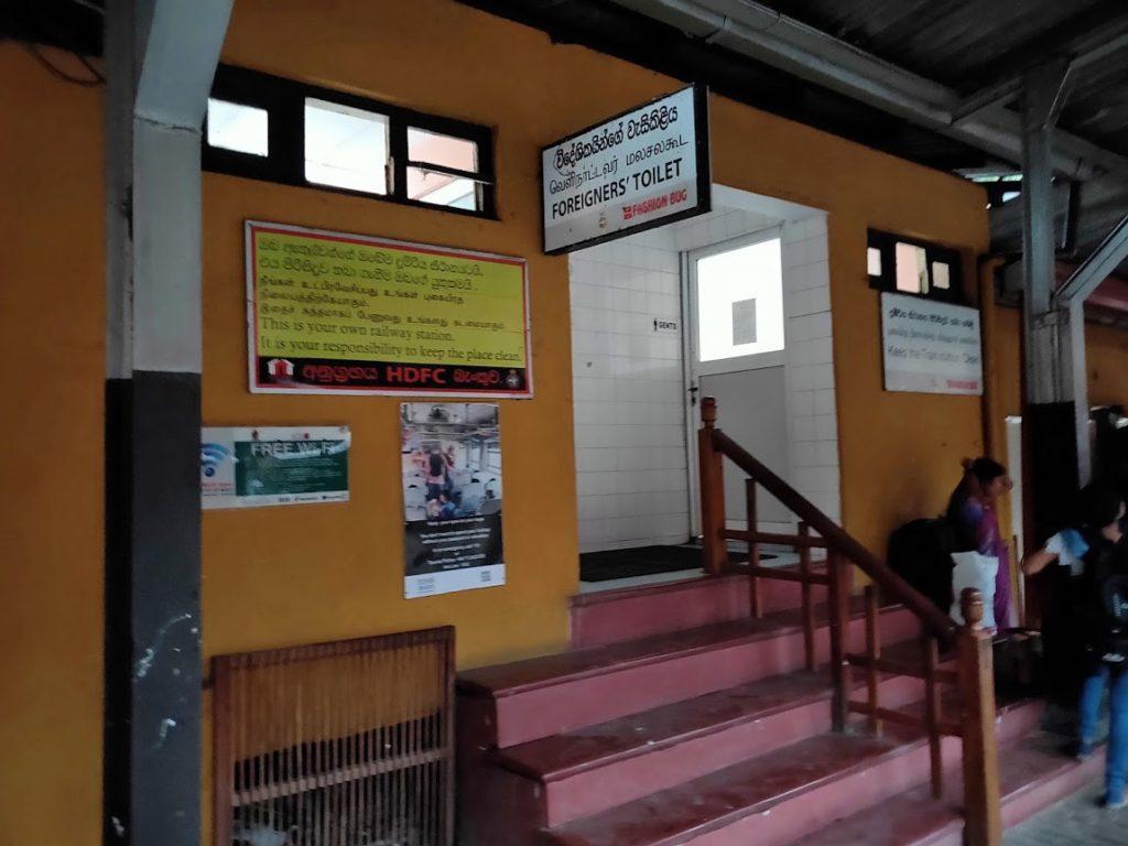 コロンボ駅の外人用トイレ