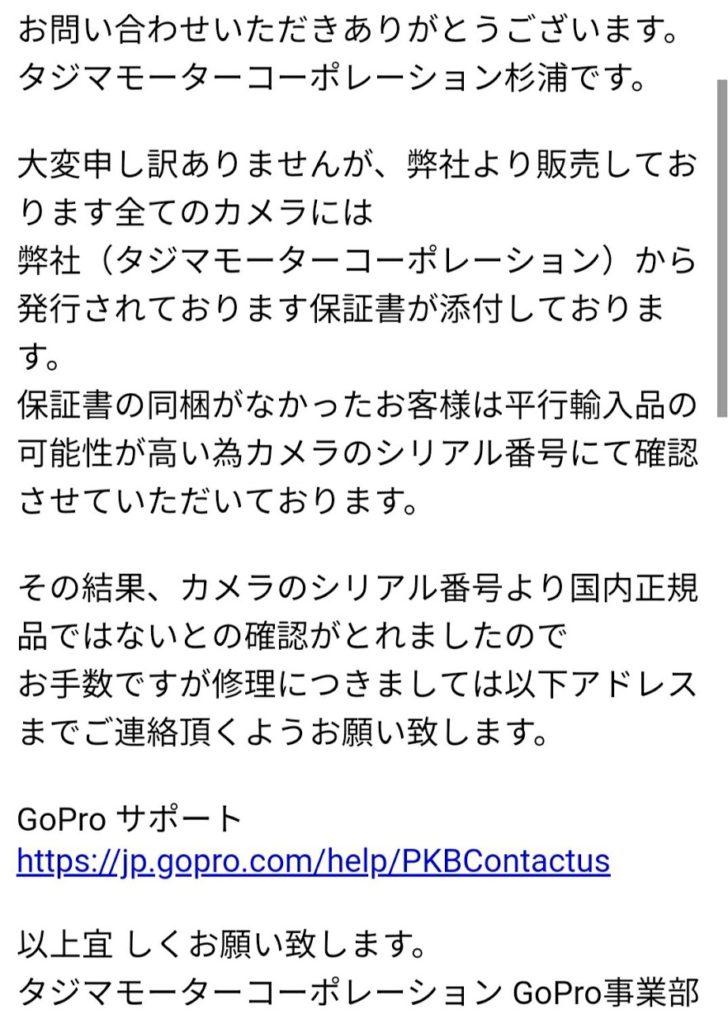 GoProHERO7ホワイトの修理依頼メール