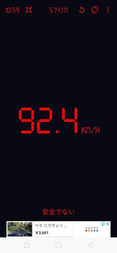 ハバラーナトリンコマリーバスのスピード
