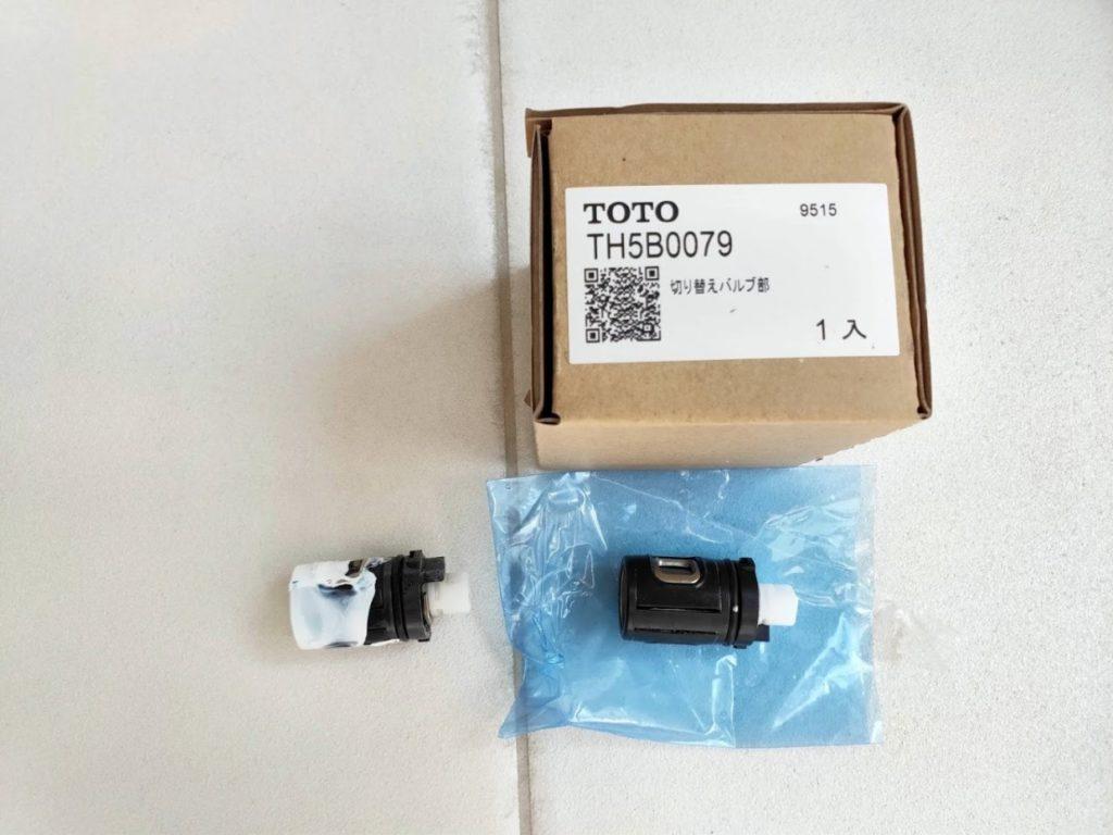 TMC95の新しいパーツ