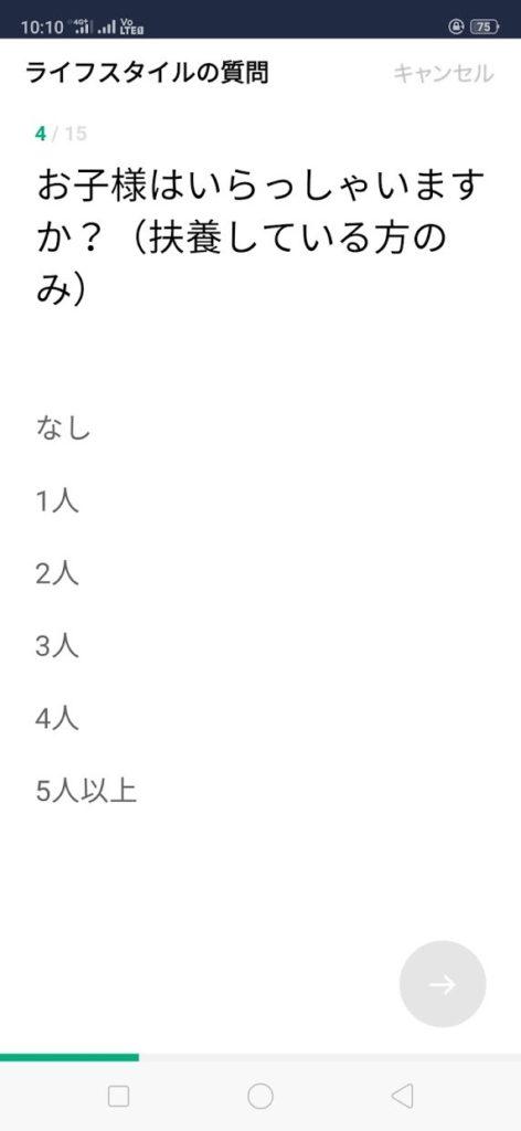 LINEScoreの質問4