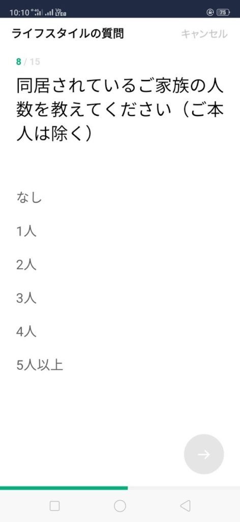 LINEScoreの質問8