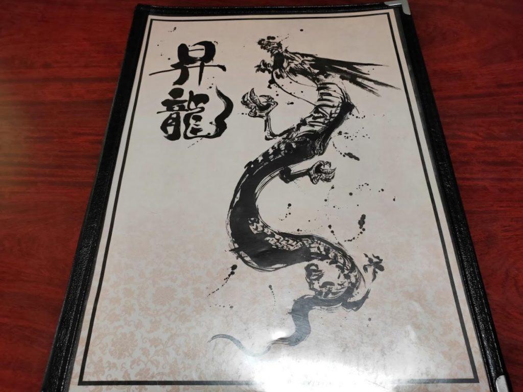 昇龍のメニュー表紙