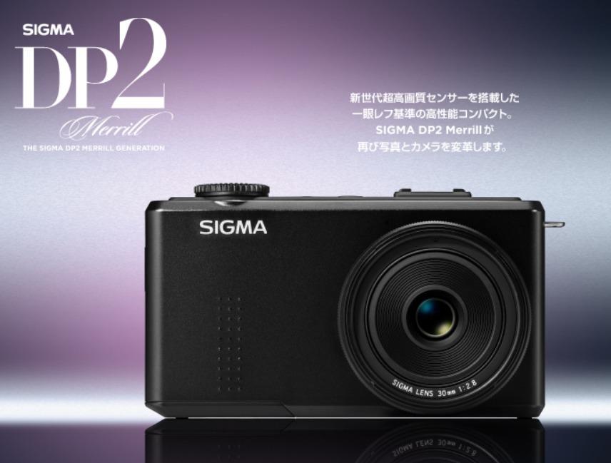 シグマDP2メリルのHP画像