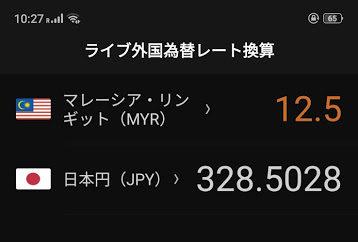 GongChaの価格と日本円とマレーシアリンギット