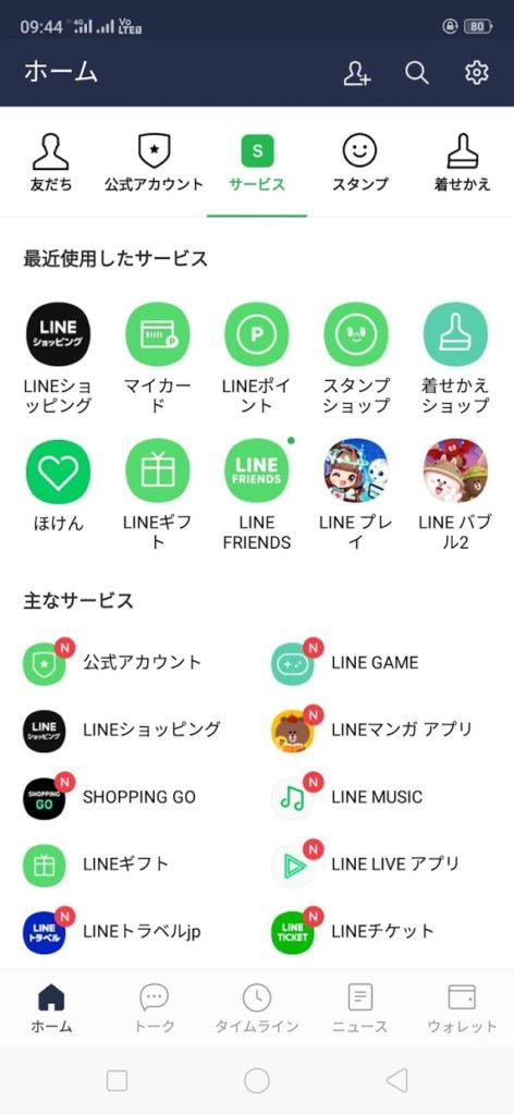 LINEのホーム画面