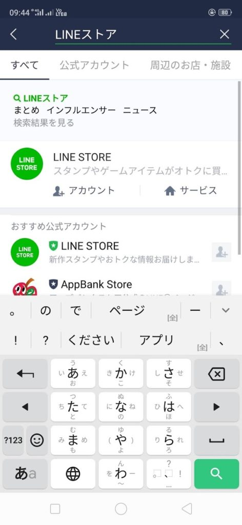 LINEでLINEストアの検索画面