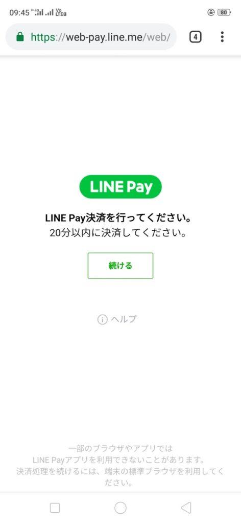 LINEPayの決済確認画面