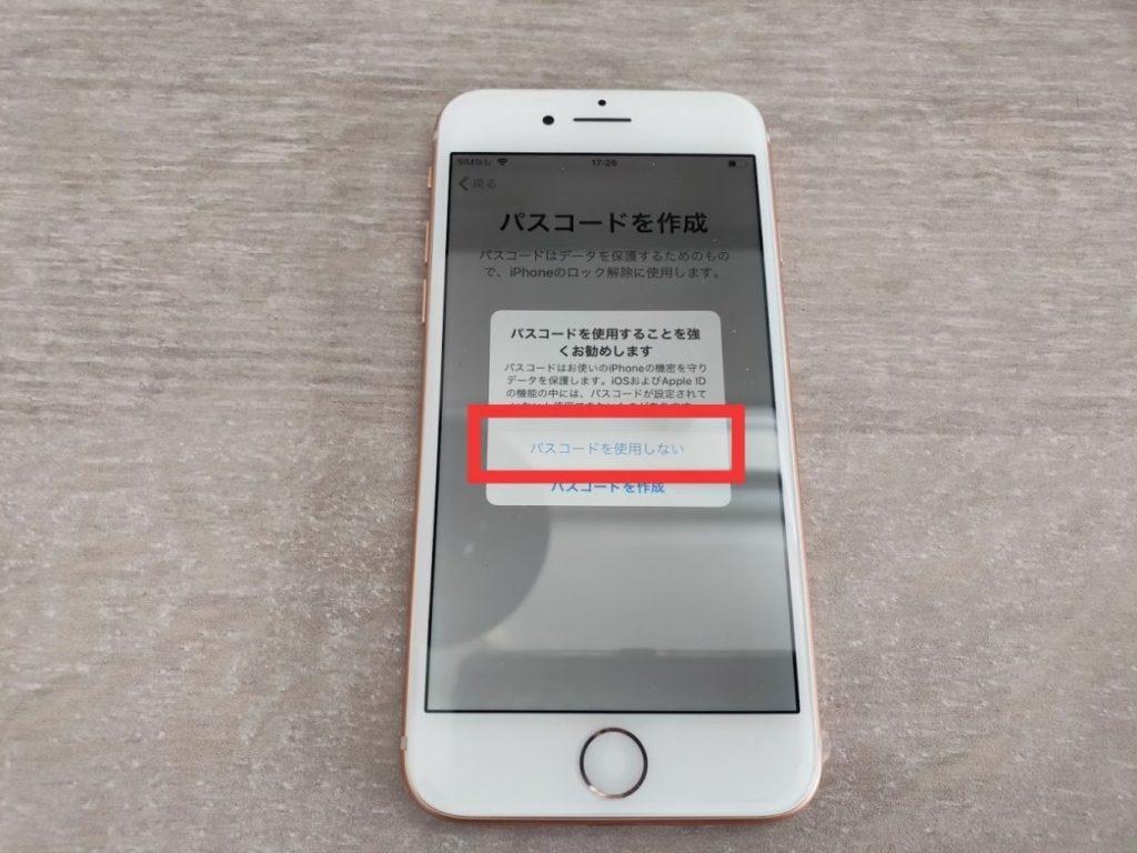 iphone初期設定10