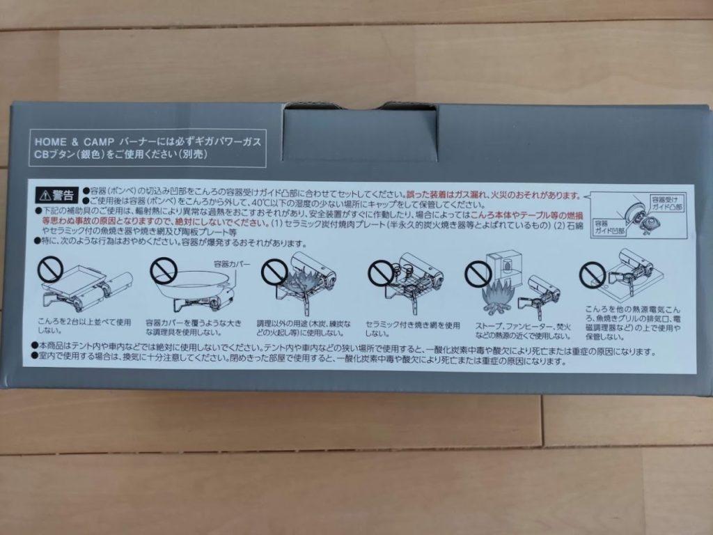 スノーピークガスバーナーの箱の説明