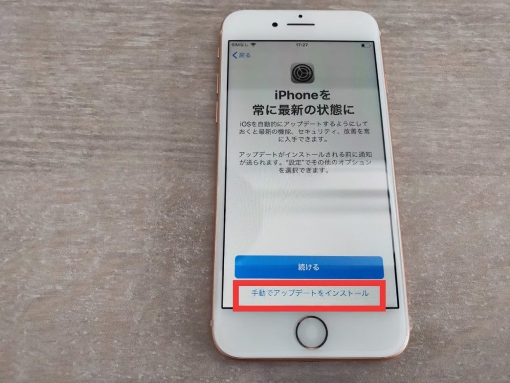 iphone初期設定17