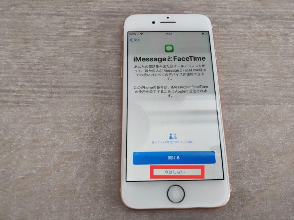 iphone初期設定18
