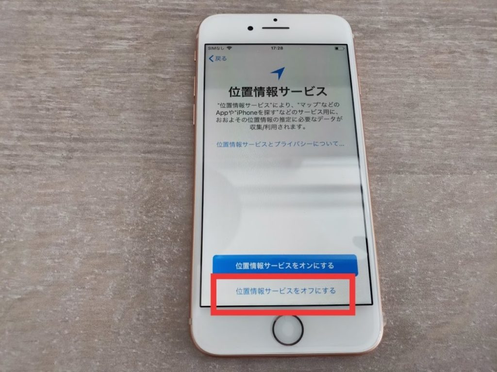 iphone初期設定19
