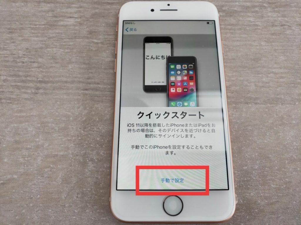 iphone初期設定2