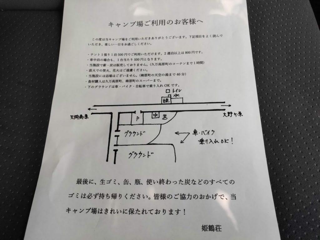 姫鶴平キャンプ場のお知らせ情報