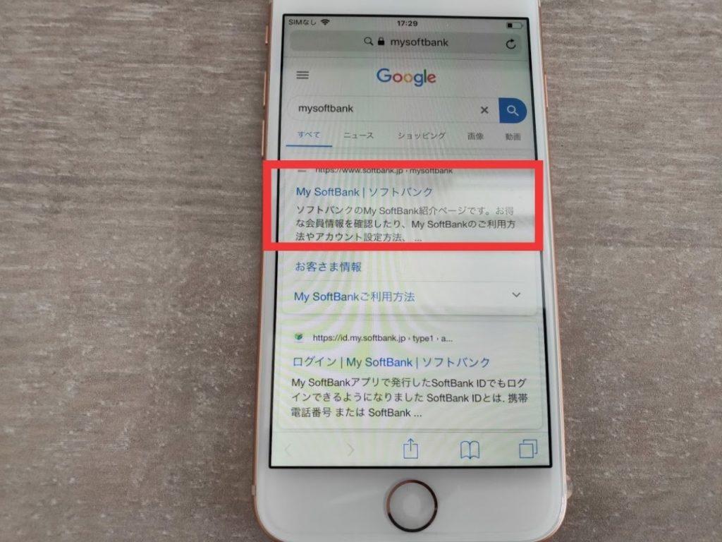 iphoneSIMロック解除設定1
