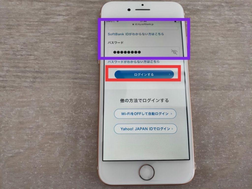 iphoneSIMロック解除設定2