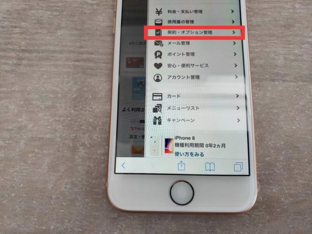 iphoneSIMロック解除設定3