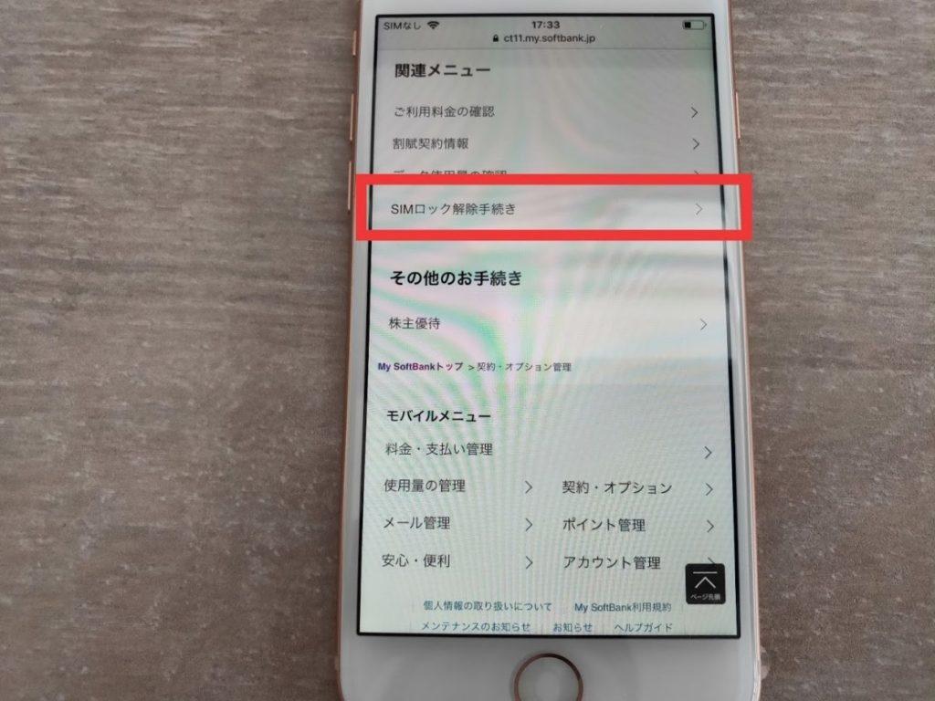 iphoneSIMロック解除設定4