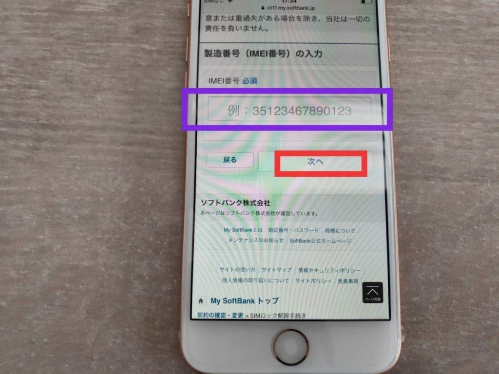 iphoneSIMロック解除設定5
