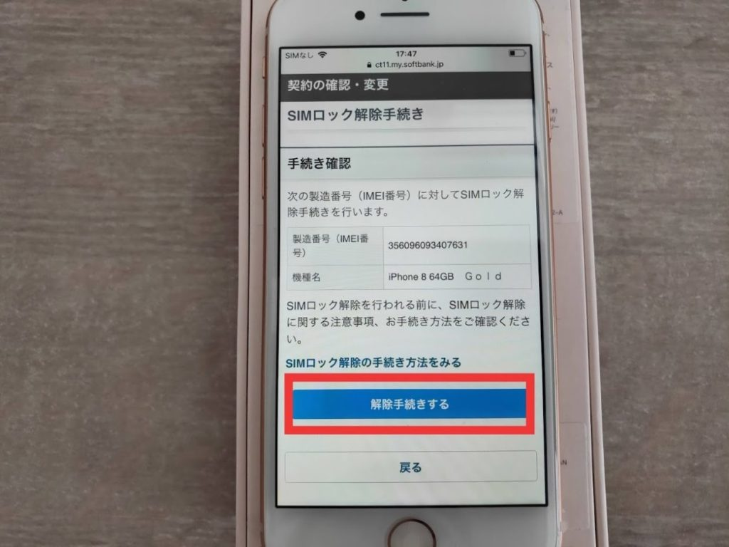 iphoneSIMロック解除設定6