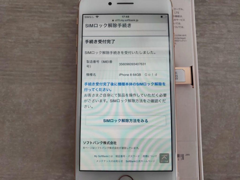 iphoneSIMロック解除設定7