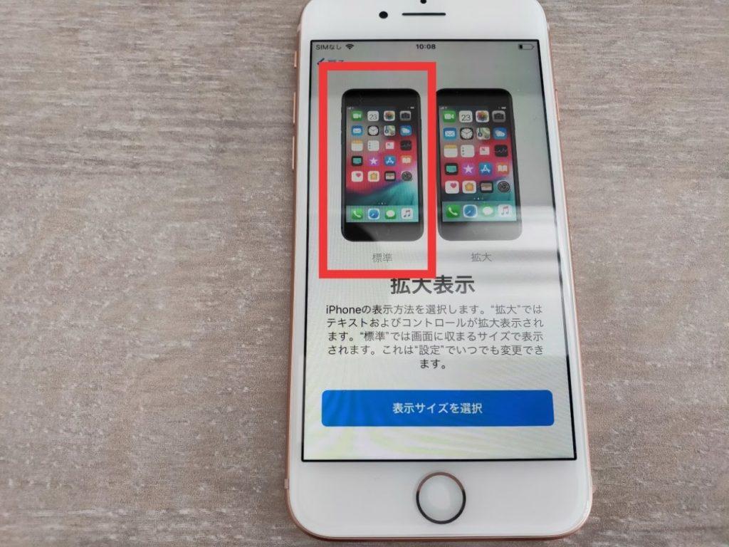 iphone初期設定25