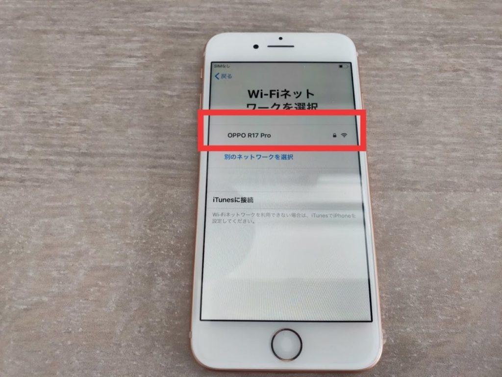 iphone初期設定4
