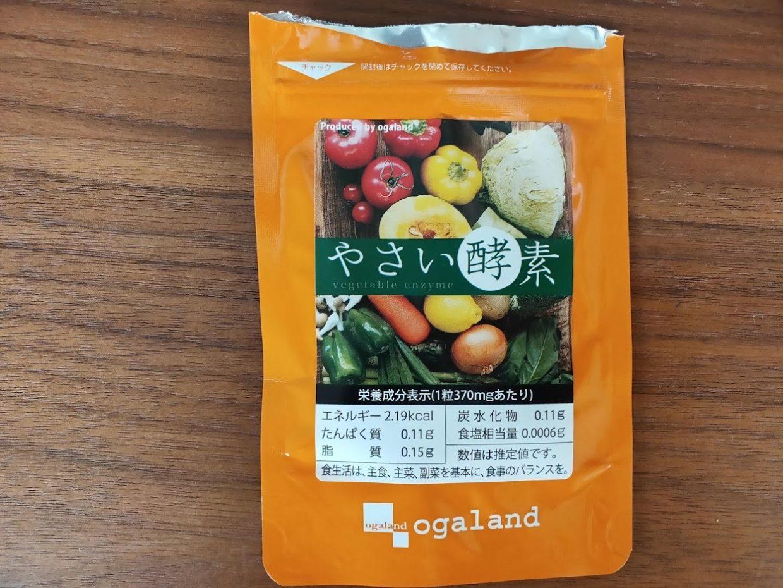 オーガランド野菜酵素サプリメントパッケージ