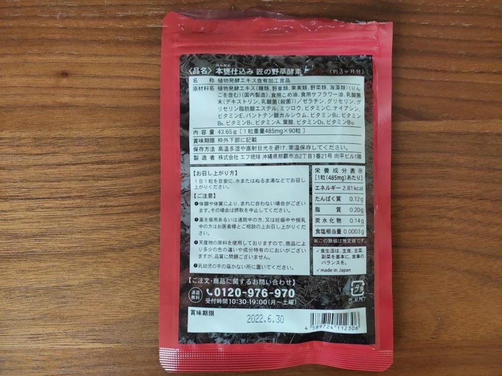 シードコムほんがめ仕込み野菜酵素サプリメントバックパッケージ