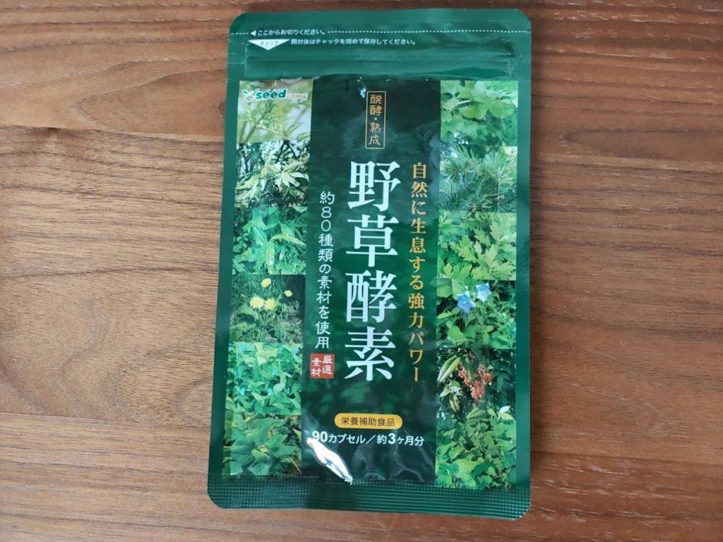 シードコム野菜酵素サプリメントパッケージ