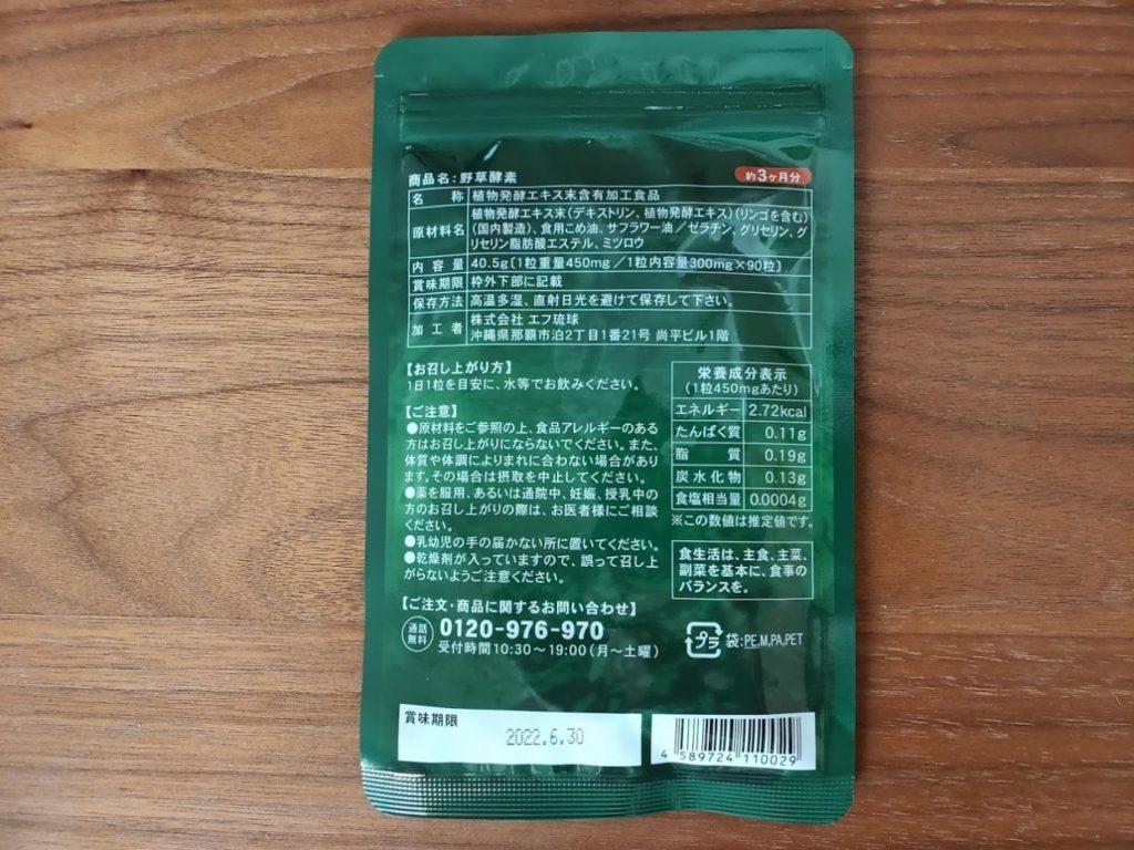 シードコム野菜酵素サプリメントバックパッケージ