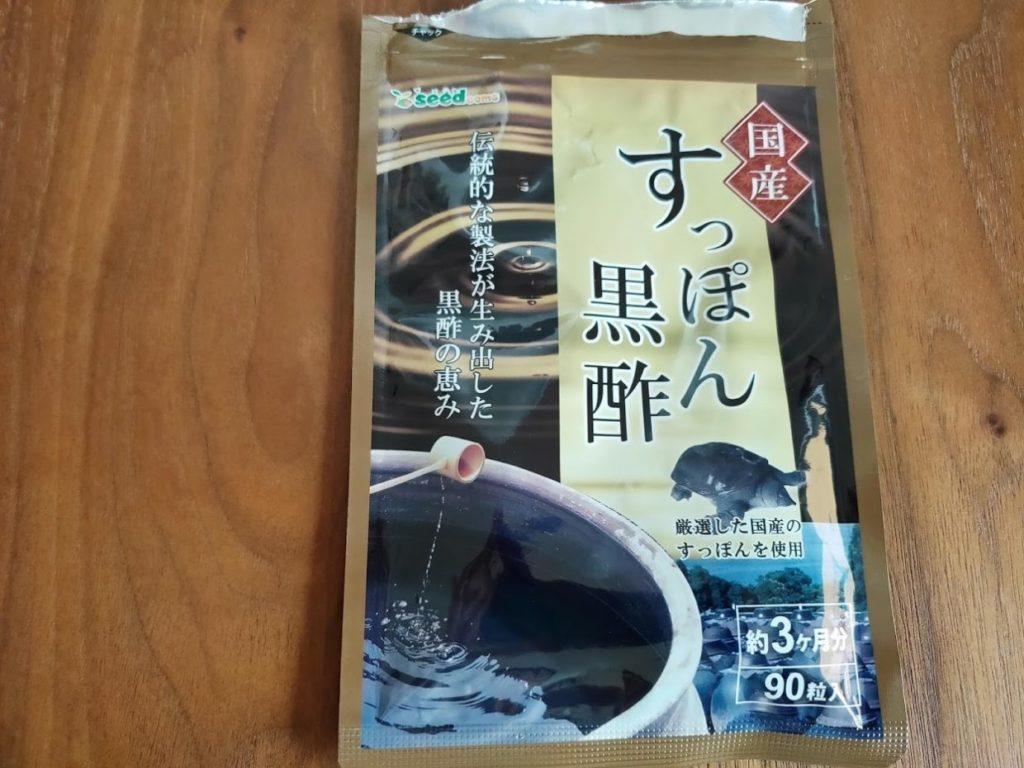 シードコムスサプリメントすっぽん黒酢パッケージ