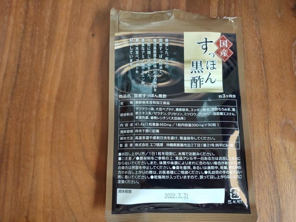 シードコムスサプリメントすっぽん黒酢パッケージ裏
