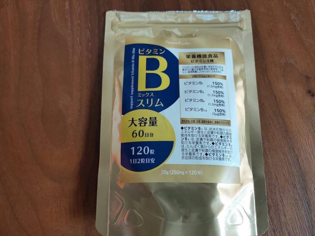 ナチュラルレインボーサプリメントビタミンBパッケージ