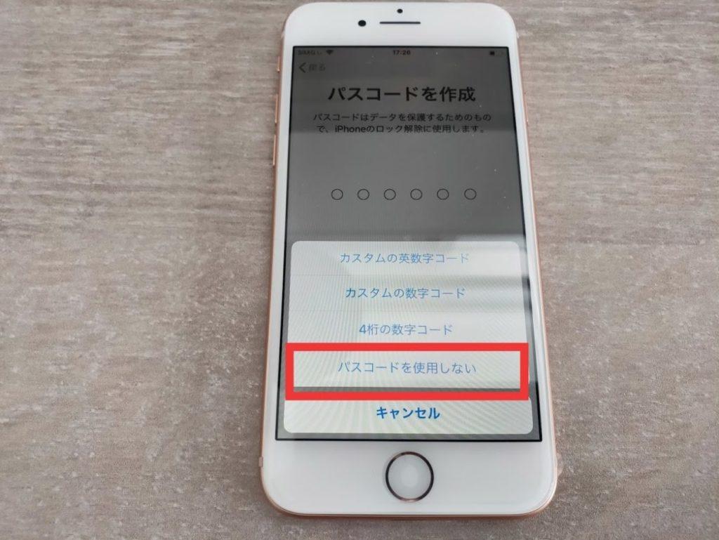 iphone初期設定9