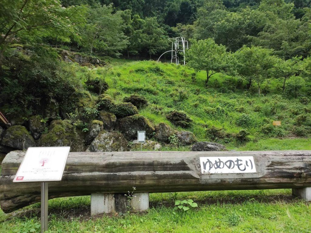 夢の森公園キャンプ場での名前看板