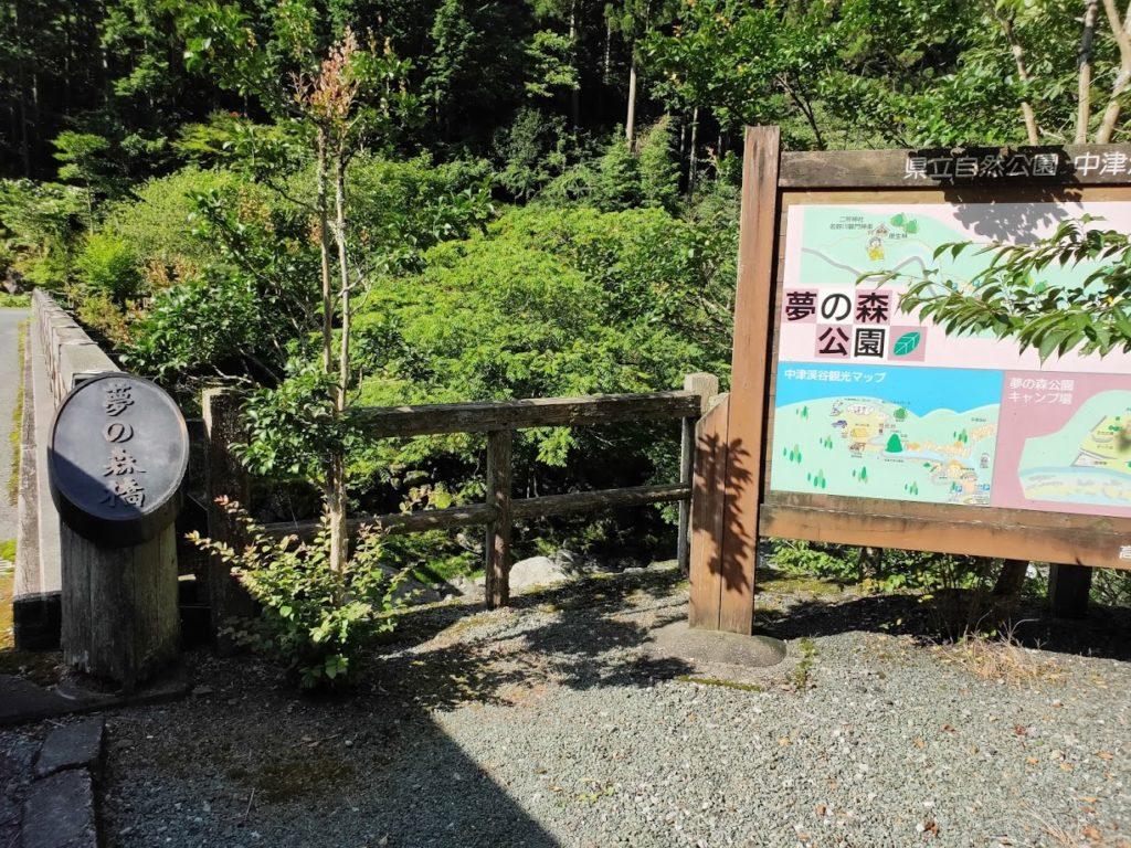 夢の森公園キャンプ場の橋と看板