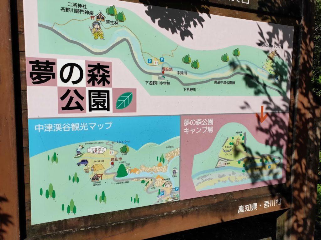 夢の森公園キャンプ場の地図情報