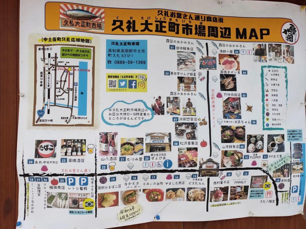 久礼大正町市場周辺マップ