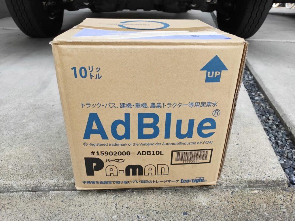 ハイエースのアドブルー商品箱