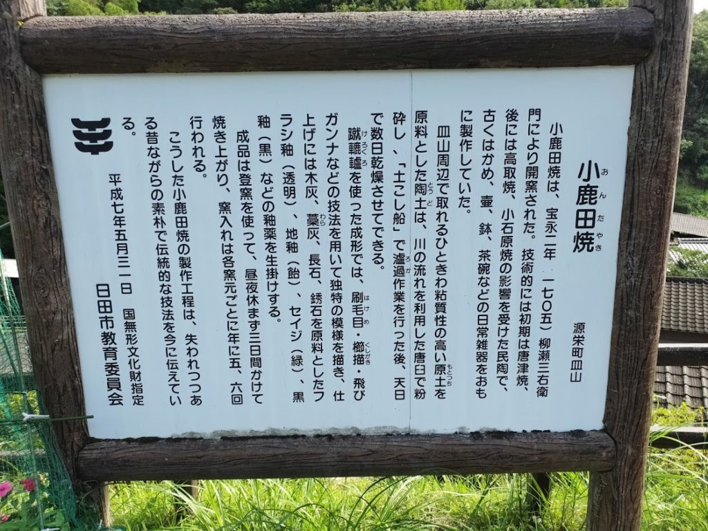 小鹿田焼の情報