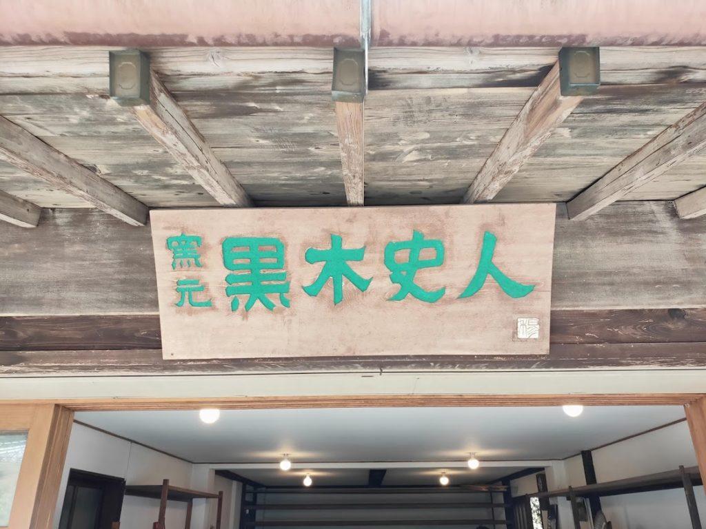 小鹿田焼黒木史人の看板