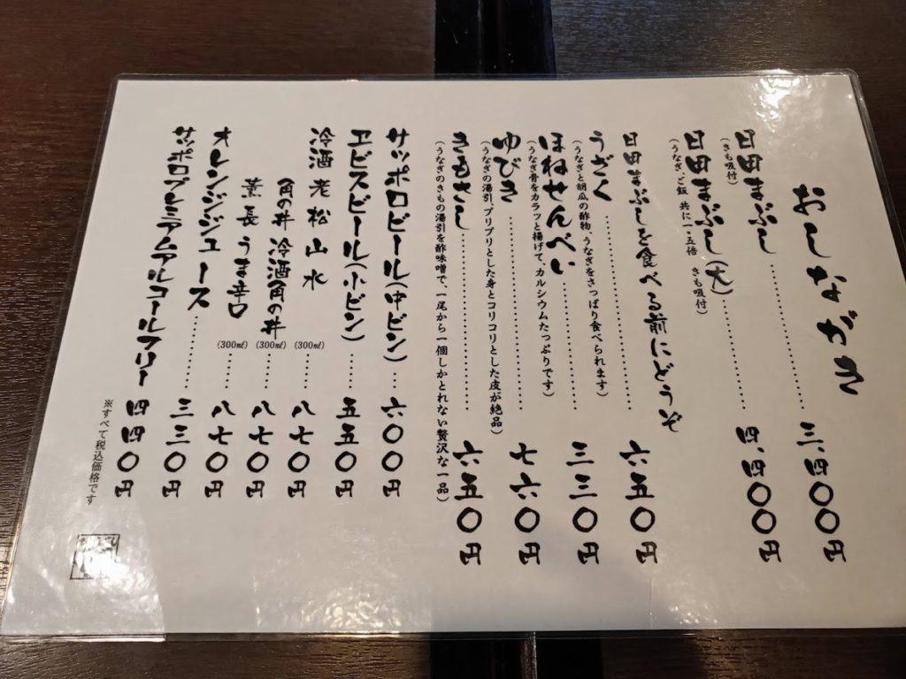 日田まぶし千屋のメニューと価格