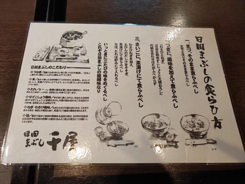日田まぶし千屋の食べ方